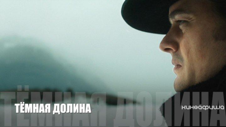 Темная Долина. Фильм 2017. драма, Вестерн, боевик