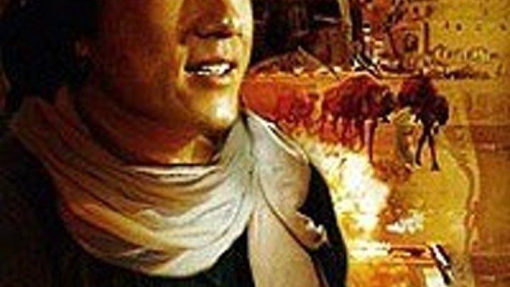 Доспехи Бога 2 Операция Кондор. Фильм 1991 года. В главной роли Джеки Чан (Чен). 2 серия.