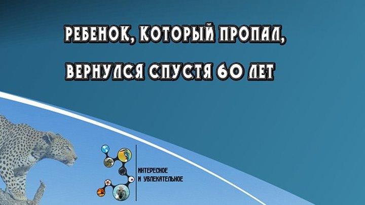 РЕБЕНОК, КОТОРЫЙ ПРОПАЛ, ВЕРНУЛСЯ СПУСТЯ 60 ЛЕТ