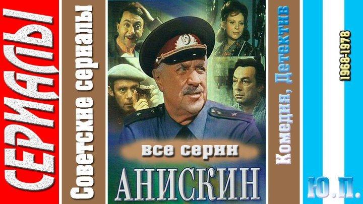 Анискин. Все серии. Трилогия. (Комедия, Детектив. 1968-1978)
