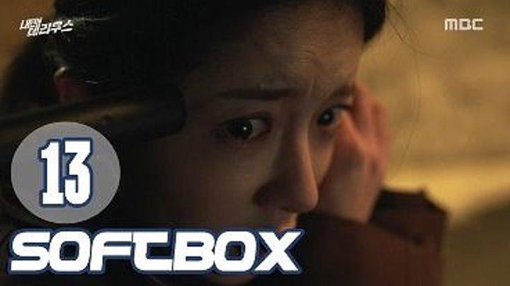[Озвучка SOFTBOX] Териус позади меня 13 серия