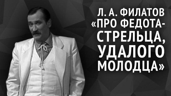 Леонид Филатов - Про Федота-стрельца, удалого молодца / 1988 / DVDRip