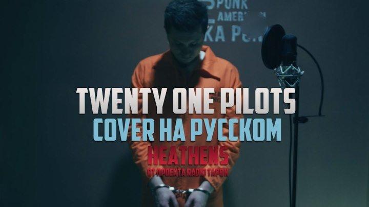 Twenty One Pilots - Heathens [Cover by RADIO TAPOK на русском]