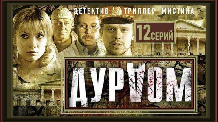 ДУРДОМ - 7 серия (2006) детектив, триллер, мистика (реж.Анатолий Матешко)