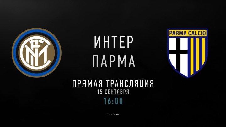Интер – Парма (15 Сентября 16:00 МСК)