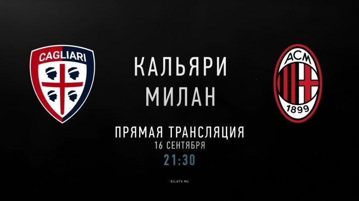 Кальяри – Милан (16 Сентября 21:30 МСК)