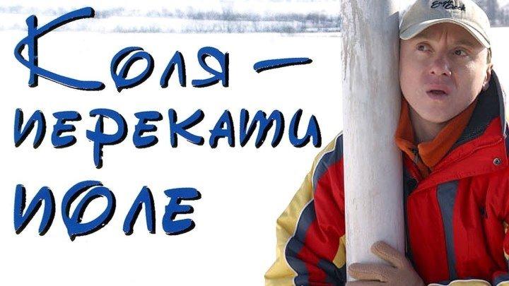 Коля - Перекати поле 2005 драма.Россия.