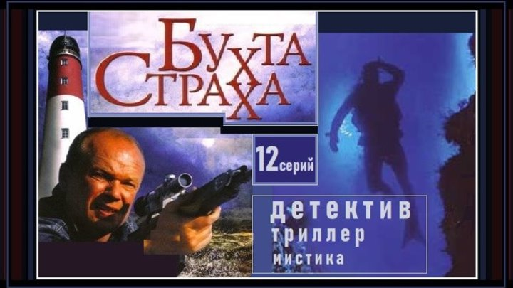 БУХТА СТРАХА - 3 серия (2007) детектив, мистика, триллер, экранизация (реж.Виталий Москаленко)