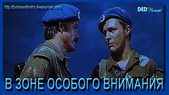 В ЗОНЕ ОСОБОГО ВНИМАНИЯ (боевик, приключения) 1977 г
