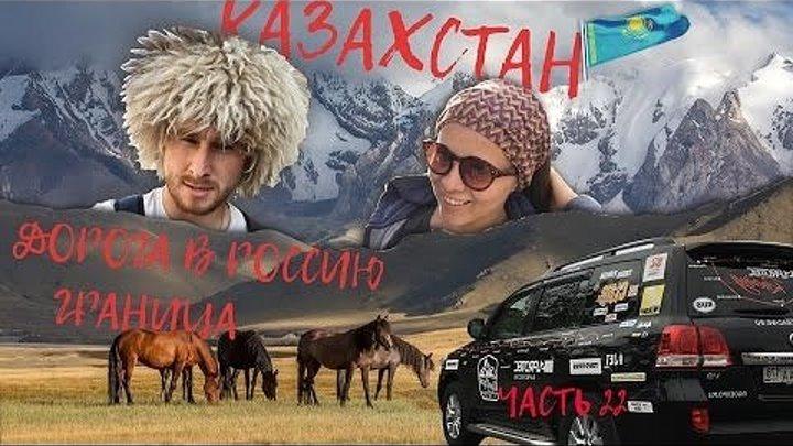 Магадан - Москва, через 6 стран. Серия22. Казахстан, Россия. Привет Астрахань.