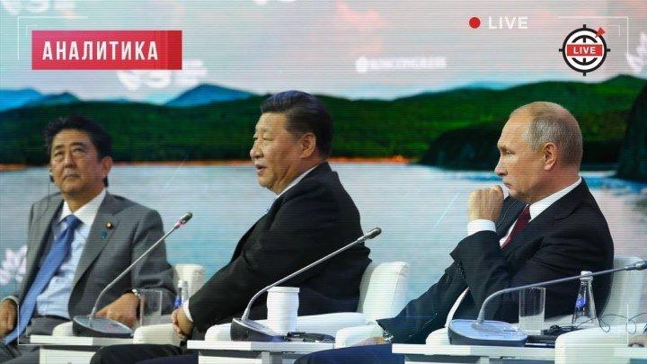 Восточный экономический форум: о чем Путин договорился с Японией и Китаем