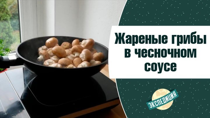 Жареные грибы в чесночном соусе
