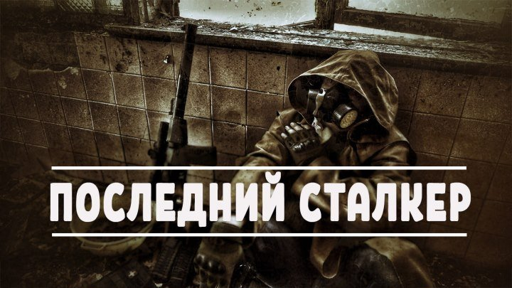 «Последний Сталкер» - [Last Stalker] НАЙТИ ЛЕШУ БОРМАНА  2 серия