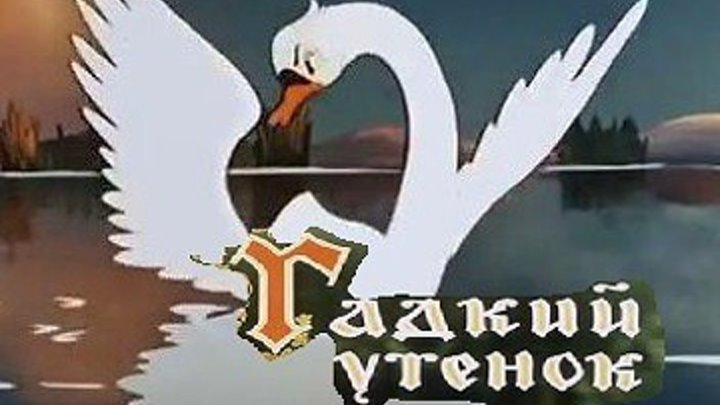 ГАДКИЙ УТЁНОК (сказка, фильм о животных, экранизация) 1956 г