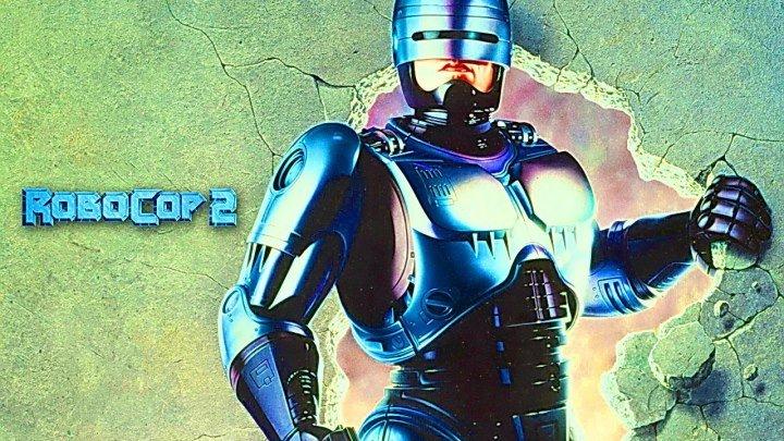 Робокоп 2 _ (1990) Фантастика, боевик, криминал.