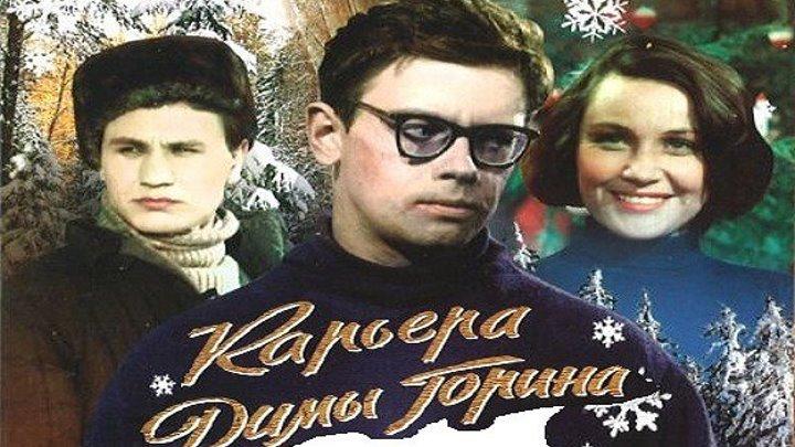 КАРЬЕРА ДИМЫ ГОРИНА (комедия, мелодрама, молодежный фильм) 1961 г