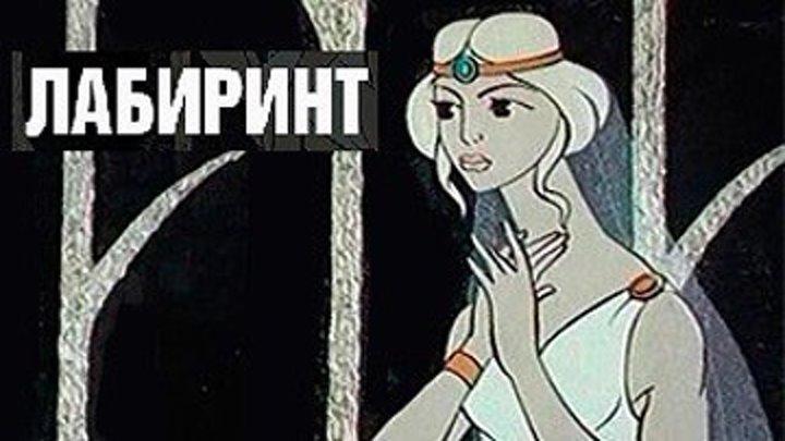 ЛАБИРИНТ. ПОДВИГИ ТЕСЕЯ (сказка, экранизация) 1971 г