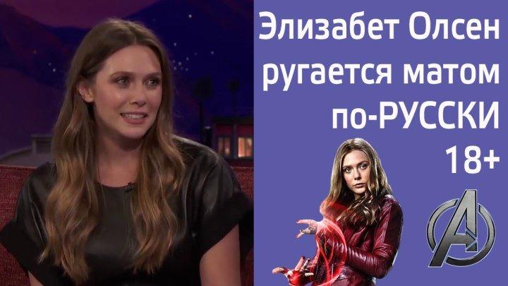 Элизабет Олсен (звезда Мстителей) ругается МАТОМ НА РУССКОМ