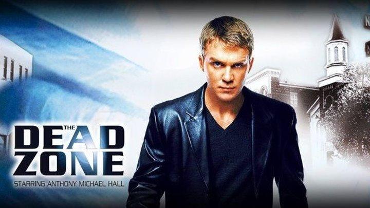 Мертвая Зона (2002) 1 сезон 01 серия из 13