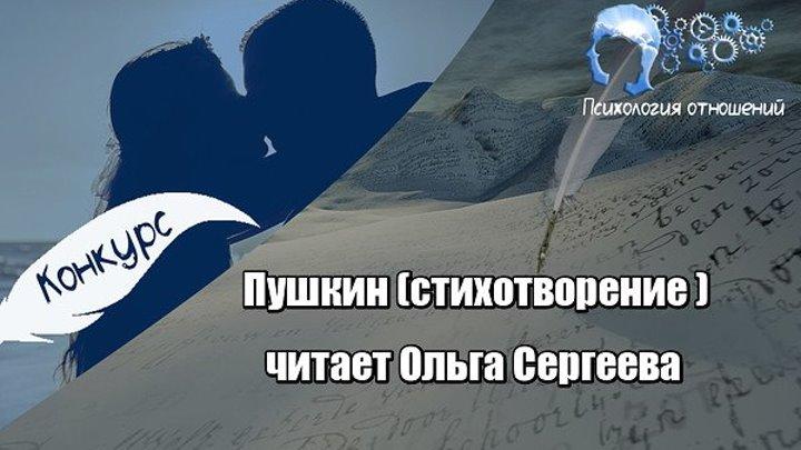 Пушкин (стихотворение )