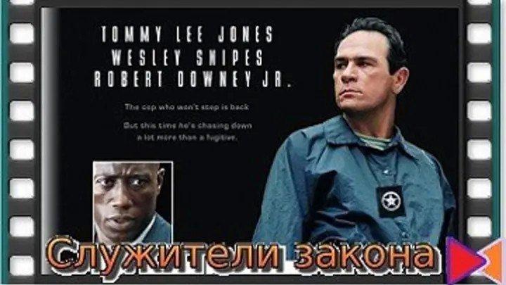 Служители закона (1998) Томми Ли Джонс, Уэсли Снайпс, Роберт Дауни мл., Боевики, Криминал, Триллеры _ Лучшие боевики 1998 года