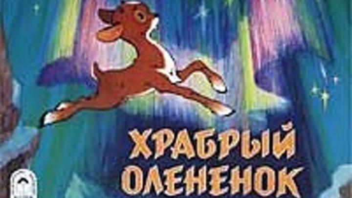 ХРАБРЫЙ ОЛЕНЕНОК (детский фильм) 1957 г