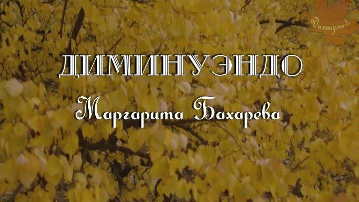 ДИМИНУЭНДО Маргарита Бахарева