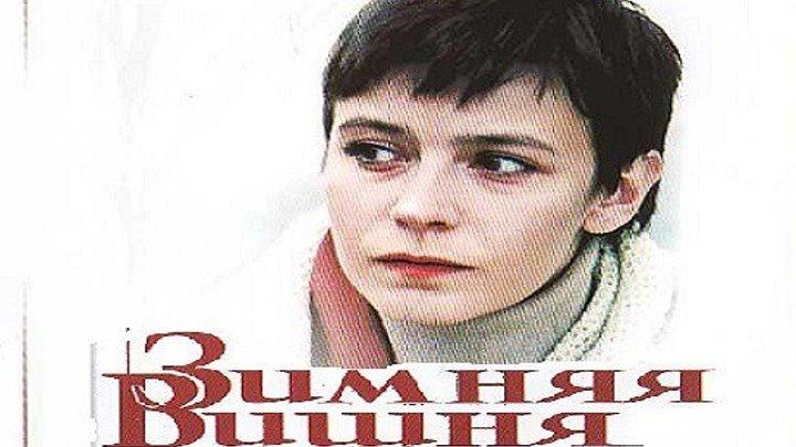 ЗИМНЯЯ ВИШНЯ (мелодрама) 1985 г