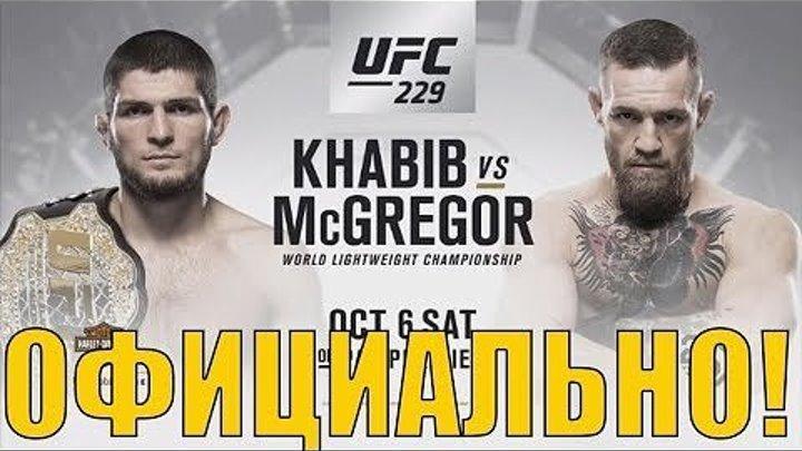 Дождались! Дата боя Хабиб Нурмагомедов против Конора Макгрегора на UFC 229!