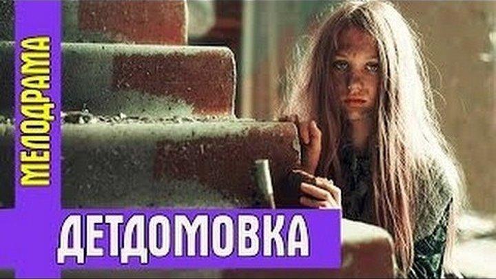 ДЕТДОМОВКА русские мелодрамы HD / фильмы новинки / смотреть онлайн