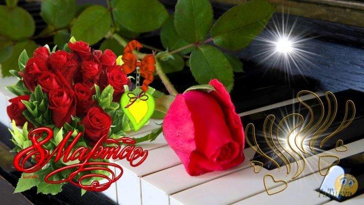 ОЧЕНЬ КРАСИВАЯ ДУШЕВНАЯ ПЕСНЯ К 8 МАРТА!!!
