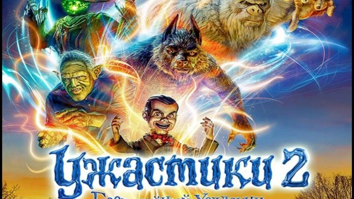 .У.Ж.A.C.T.И.K.И 2 - 2OI8 HD. фэнтези, комедия, приключения, ужасы, семейный
