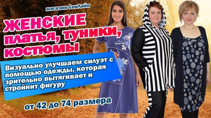 Визуально улучшаем силуэт! Женские платья, туники, костюмы Размеры 42 -74
