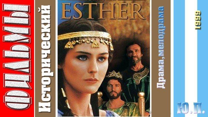 Есфирь. Esther (Драма, Мелодрама.1999)