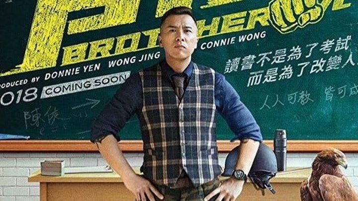 Большой брат (2018) Dai si hing