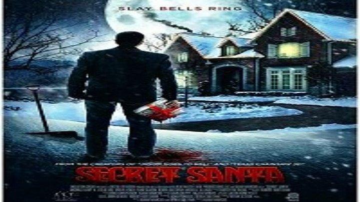 Тайный Санта (2018) ужасы