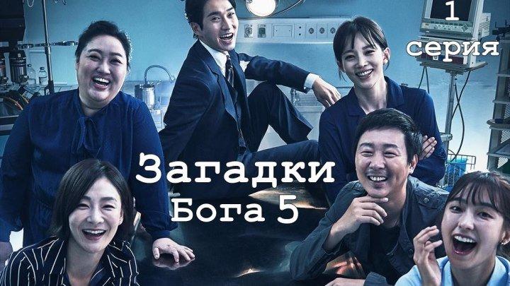 [Big Boss] Загадки Бога 5: Перезагрузка 1 серия ( русские субтитры)