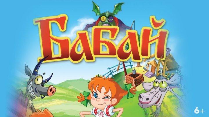 Бабай - все серии подряд (новые мультфильмы)