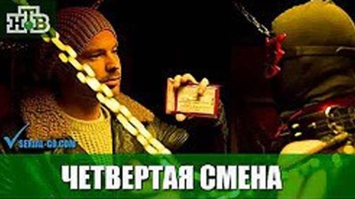 Премьера. Алексей Чадов и шаолиньский монах Ши Янбин — в боевике «Четвертая смена» смотрите в нашей группе