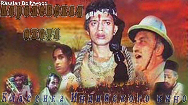Королевская охота (1976) Индия