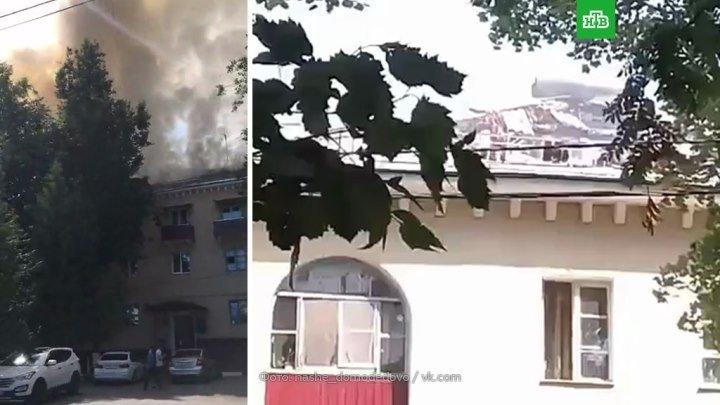 В подмосковном Домодедове вспыхнул жилой дом