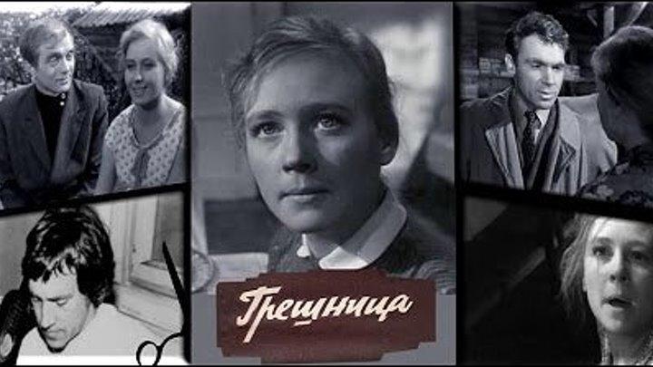 """х/ф """"Грешница"""" (1962)"""