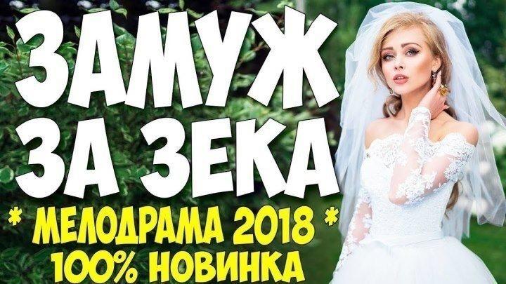 Фильм поженил всех! ЗАМУЖ ЗА ЗЕКА Русские мелодрамы 2018 новинки HD