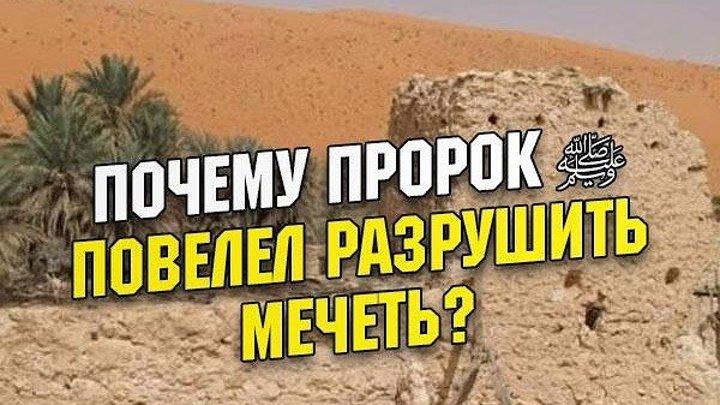 Почему Пророк ﷺ повелел разрушить мечеть?