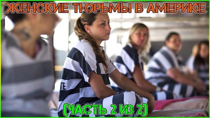 Женские тюрьмы в Америке (Часть 2 из 2) (720p)