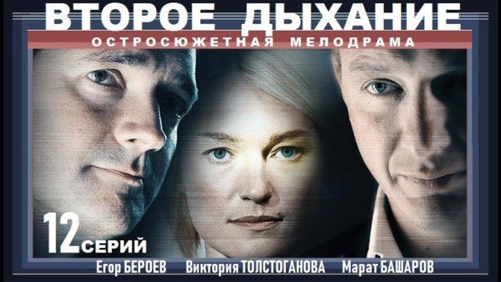 ВТОРОЕ ДЫХАНИЕ - 1 серия (2013) остросюжетная мелодрама (реж.Сергей Пикалов)