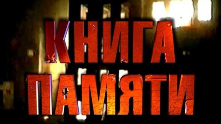 Книга Памяти. Андрей Прозоров. www.warchechnya.ru