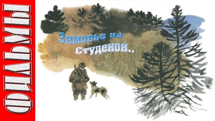 Зимовье на Студеной. (Драма. 1986). По мотивам рассказа Мамина-Сибиряка...