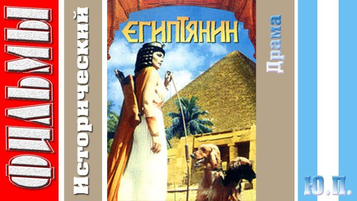 Египтянин. (Драма, Исторический. 1954)