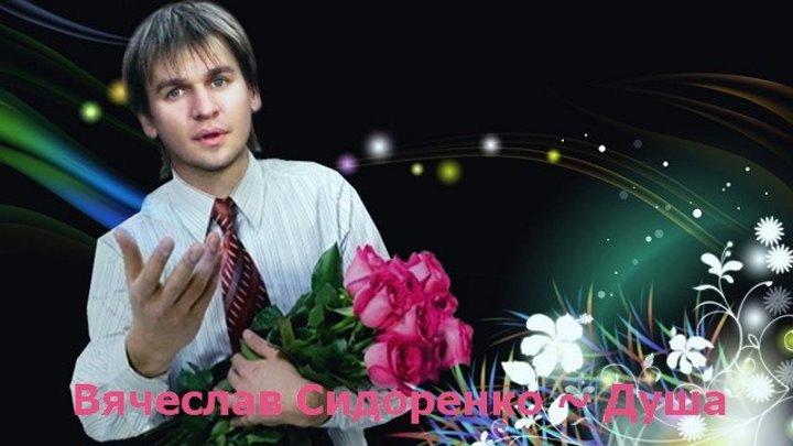 Очень красивая и душевная песня 💥 Вячеслав Сидоренко 💖 Душа
